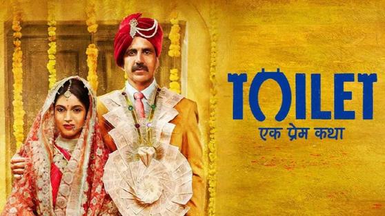 인도 영화 '토일렛: 러브 스토리'의 포스터