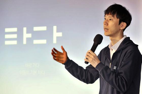 모빌리티 플랫폼 '타다' 출시 간담회에서 박재욱 VCNC 대표가 서비스를 설명하고 있는 모습. 새로운 승차서비스로 사회적 가치를 구현하고 있는 '타다'를 개발한 회사가 화제가 된 적이 있다. [사진 VCNC]