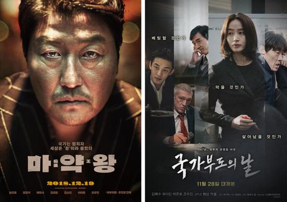 왼쪽부터 영화 '마약왕'과 '국가부도의 날' 포스터. [중앙포토]