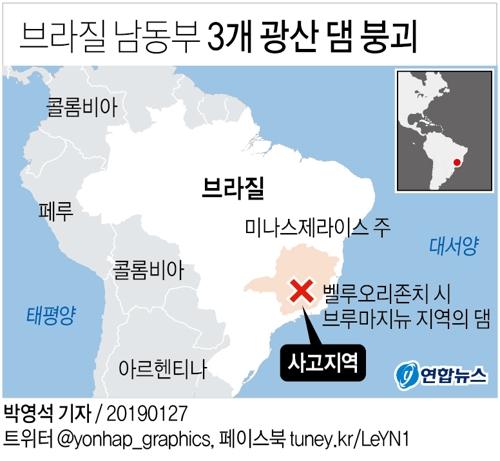 브라질 남동부지역에서 25일(현지시간) 댐 붕괴사고가 일어나 대규모 인명·재산 피해가 우려된다.   브라질 언론은 이날 오전 남동부 미나스 제라이스 주의 주도(州都)인 벨루오리존치 시 인근 브루마지뉴 지역에 있는 댐이 무너졌다고 보도했다. [연합뉴스]