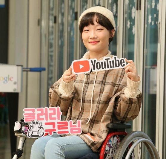 """김지우 양은 '수능 끝나면 다른 장애인 유튜버들과 협업도 해보고 싶다""""고 말했다. [사진 유튜브]"""