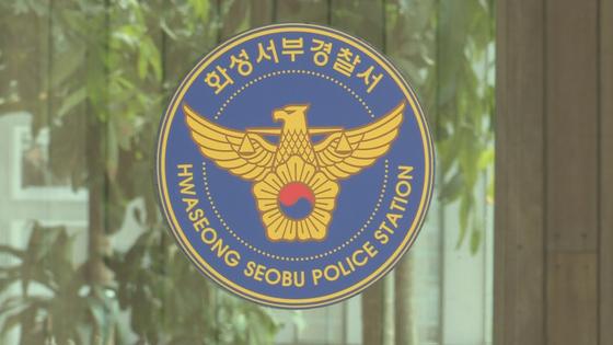 경기 화성서부경찰서 로고. [사진 연합뉴스TV 제공]