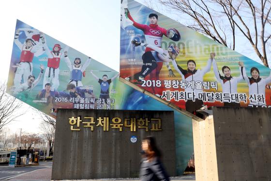 송파구 한국체육대학교.[뉴스1]