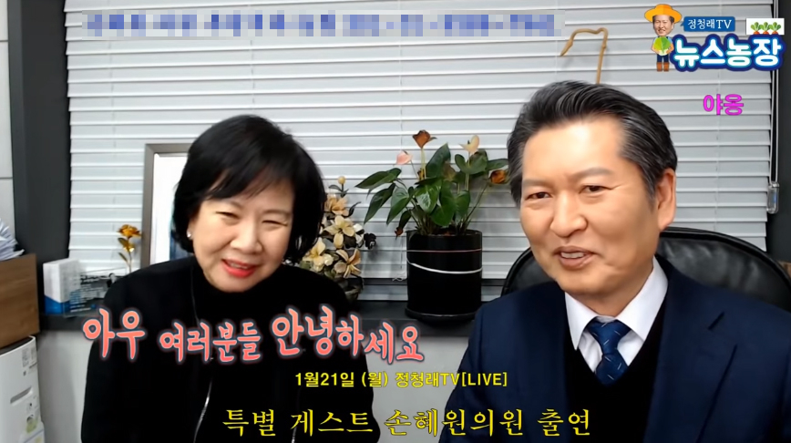 [사진 정청래 유튜브 캡처]