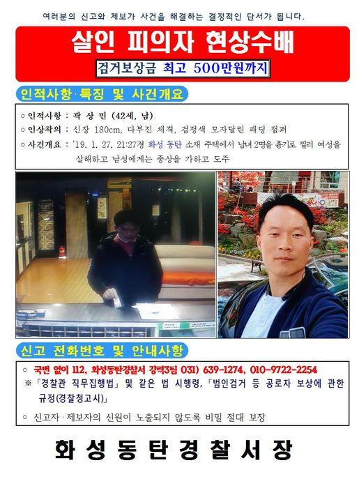 [사진 경기 화성동탄경찰서]