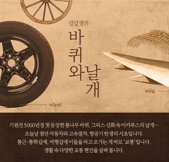 바퀴와 날개