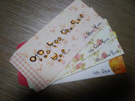 나도 해마다 명절이 오면 조카들 세뱃돈을 챙기며 늘 하는 일거리가 있다. 봉투 속에 든 금액은 적지만 겉에는 예쁜 글씨로 사랑 가득 마음을 담는다. 올해도 좋은 말을 한 개 골라서 봉투에 썼다. '너는 우리의 봄'이라는.... [사진 송미옥]