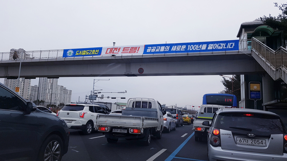대전시내에 도시철도 2호선 트램 홍보 현수막이 걸겨있다. 프리랜서 김성태