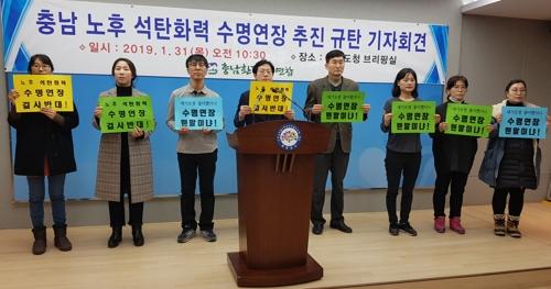 충남환경운동연합이 충남 노후 석탄화력 수명연장 중단을 촉구하는 기자회견을 열었다. [연합뉴스]