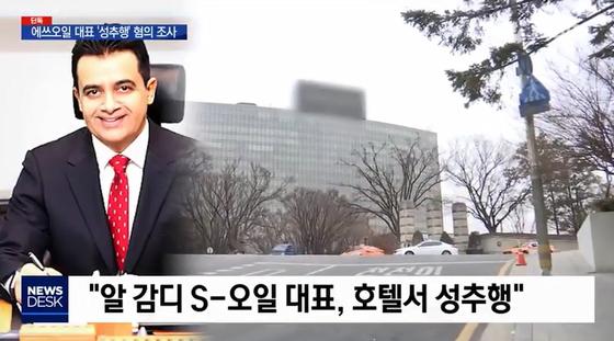 국내 주요 석유회사 에쓰오일(S-Oil) 오스만 알 감디 대표가 성추행 혐의로 검찰 조사를 받고 있다고 31일 MBC는 보도했다. [MBC 방송 캡처]