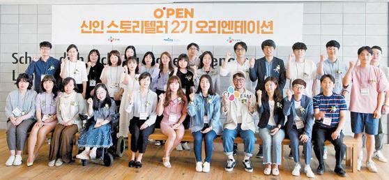 CJ ENM의 오펜은 드라마·영화 창작 생태계 활성화와 신인 작가의 데뷔를 지원하는 사회공헌사업이다. 사진은 지난해 2월 출범한 오펜 2기 작가가 자리를 같이한 모습. 올해 선발되는 3기 대상 프로그램은 오는 6월부터 시작한다. [사진 CJ ENM]