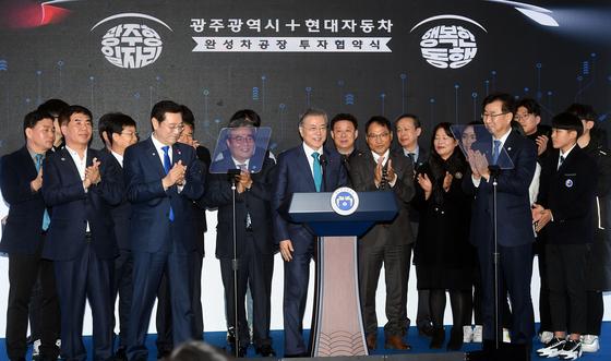 광주형 일자리 투자 협약식에 참석한 문재인 대통령. [연합뉴스]