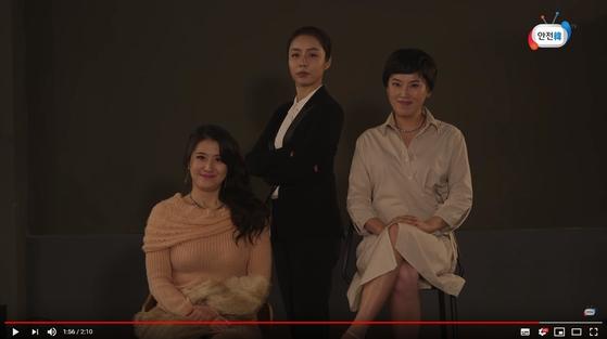 [행정안전부 '안전한TV' 유튜브 캡처]