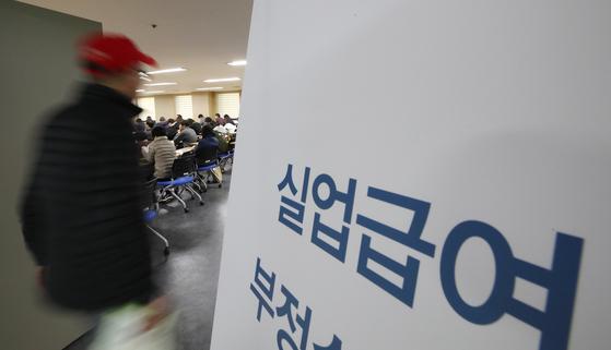 실업급여 안내 교육장으로 실직자가 들어가고 있다. [연합뉴스]
