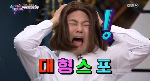 [KBS 2TV '해피투게더4' 캡처]