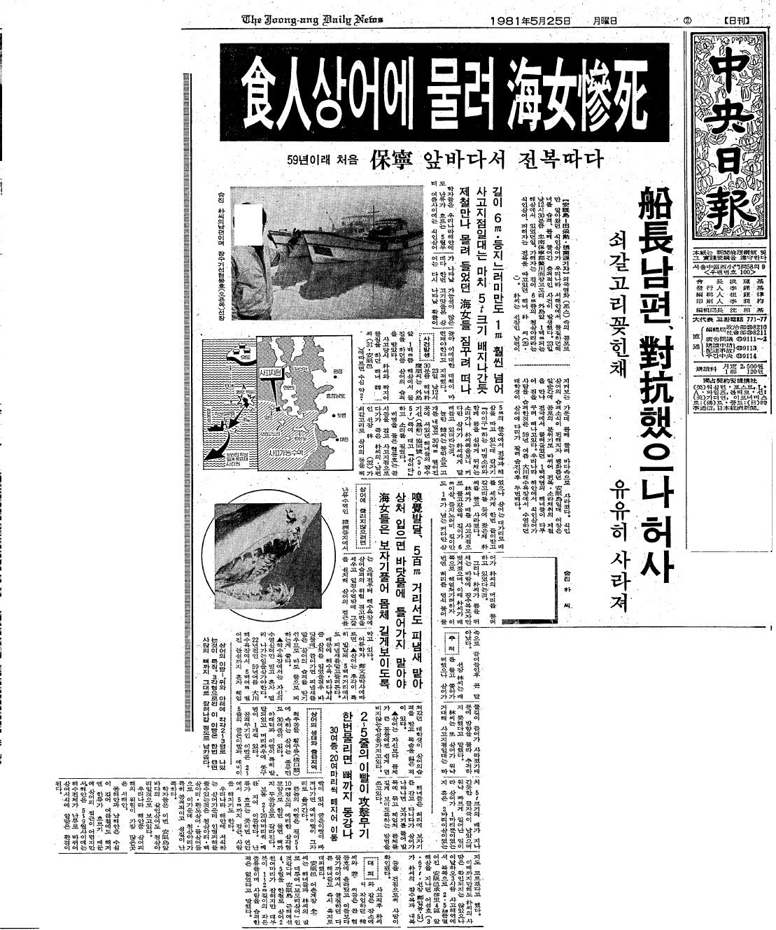 """""""식인 상어에 물려 해녀 참사 - 선장 남편이 대항했으나 허사""""라는 제목의 중앙일보 1981년 5월 25일 기사. (피해자 인적 사항 등과 관련된 일부 내용은 삭제했음)"""
