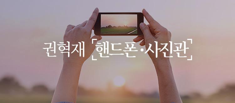 [권혁재 핸드폰사진관]  남의 휴대폰을 조명으로 활용하는 법