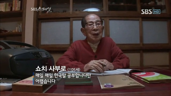 일본의 장수 노인 쇼치 사브로. 그는 아침 운동과 외국어 공부, 재활용품을 이용한 장난감 만들기를 한다. [사진 SBS 스페셜 화면 캡쳐]