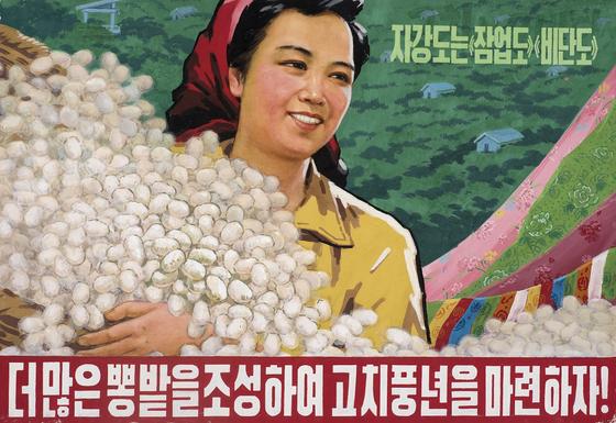 영국에서 온 Made in 조선: 북한 그래픽디자인展. 생산을 장려하는 포스터.