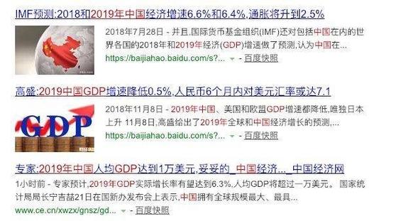 바이두에 '중국 2019년 GDP'를 검색한 결과 [사진 후슈왕]