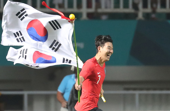 지난해 9월 열린 아시안게임 축구 결승전에서 금메달을 확정한 뒤 환호하는 손흥민. [연합뉴스]