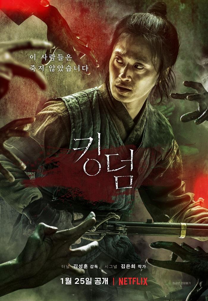"""피플IS """"원픽 복덩이""""…'킹덤' 김성규 이유있는 스포트라이트 ..."""
