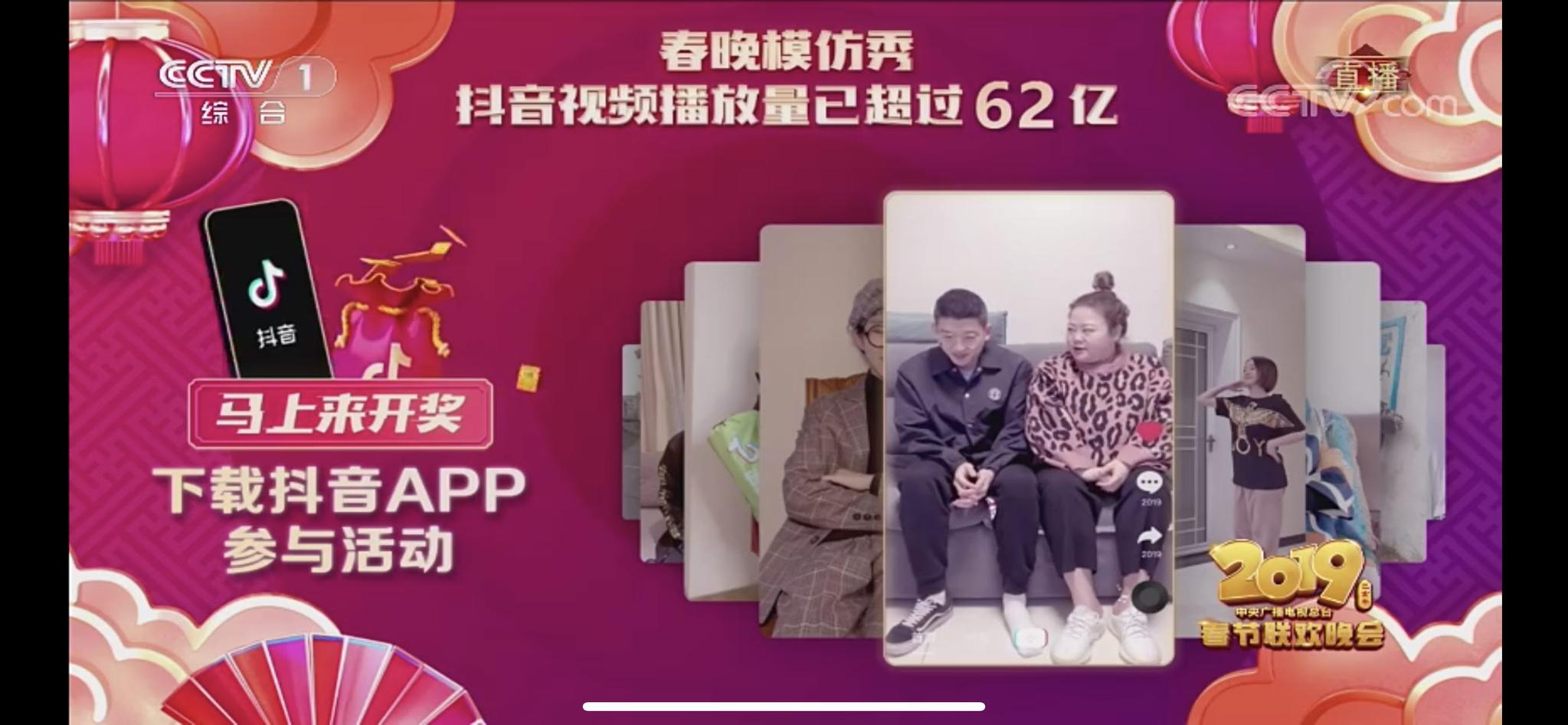 중국의 쇼트 영상 플랫폼 틱톡(?音·더우인)이 2019 춘완 방송 시작 두 시간 만에 새로 올라온 UCC(사용자 제작 콘텐트)가 62억 건을 기록했다고 발표한 화면. [CC-TV 캡처]