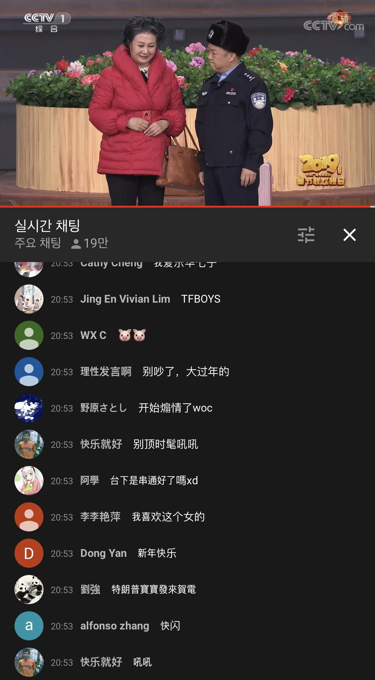 2019년 중국 설 특집쇼 춘완은 중국에서 서비스 되지 않는 페이스북, 유튜브를 비롯해 중국의 아이치이, 유쿠, 웨이보, 콰이, 틱톡 등 각종 동영상 플랫폼을 통해 4K 고화질로 생중계됐다. 사진은 유튜브에 생중계된 춘완에 해외 화교들이 실시간 댓글을 올린 화면. [유튜브 캡처]
