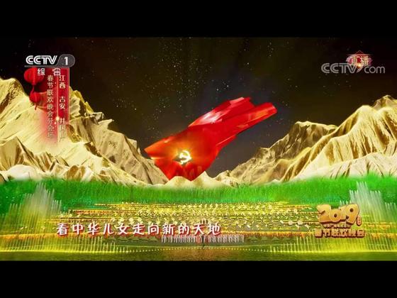4일 중국중앙방송(CC-TV)가 방영한 2019년 설 특집 쇼 춘완 중 장시(江西)성 징강산(井岡山)에 마련된 무대에서 '새로운 세상(新的天地)'이 울려 퍼지고 있다. [CC-TV 캡처]