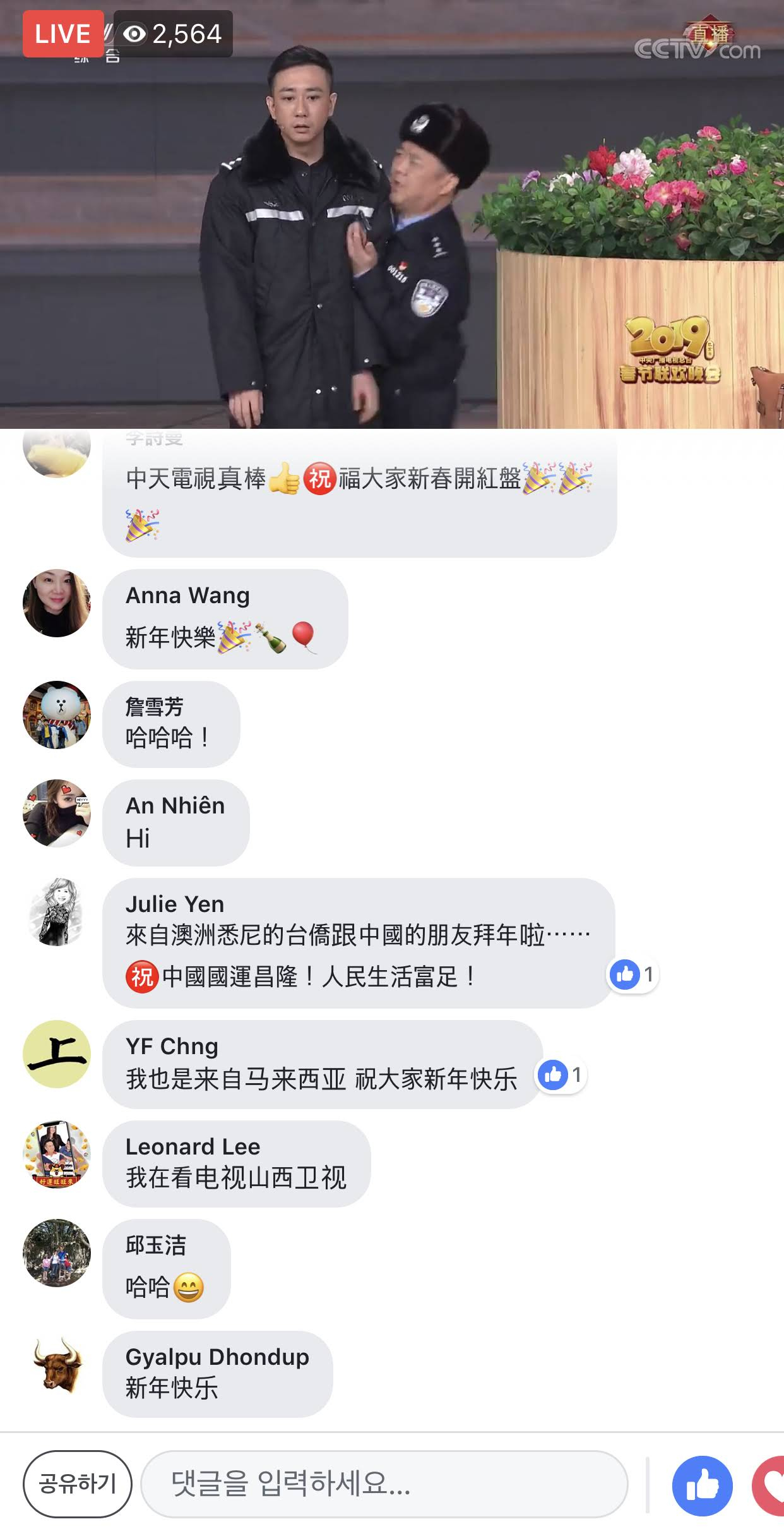 2019년 중국 설 특집쇼 춘완은 중국에서 서비스 되지 않는 페이스북, 유튜브를 비롯해 중국의 아이치이, 유쿠, 웨이보, 콰이, 틱톡 등 각종 동영상 플랫폼을 통해 4K 고화질로 생중계됐다. 페이스북에 생중계된 춘완에 해외 화교들이 실시간 댓글을 올린 화면. [페이스북 캡처]