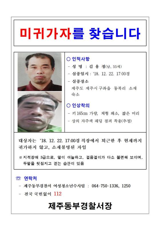 50대 남성 찾는 전단지. [제주동부경찰서 제공=연합뉴스]