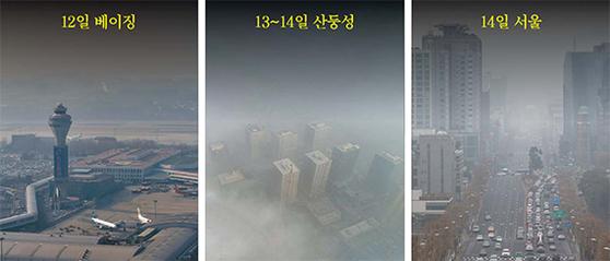 중국발 미세먼지가 베이징과 산둥성을 거쳐 국내에 유입된 것으로 확인됐다. 왼쪽부터 12일 중국 베이징 국제공항, 13~14일 산둥성 지난시 도심, 14일 서울 서초구 일대의 모습. [사진 이매진차이나, 뉴시스]