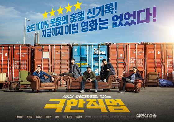 영화 '극한직업' 포스터 [사진 CJ엔터테인먼트]