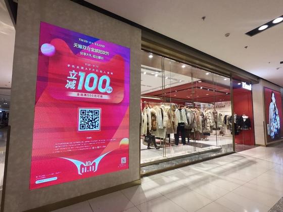 중국 상해 이랜드 스마트 매장. 이랜드는 중국에서 브랜드관 19개를 운영한다. [사진 이랜드]
