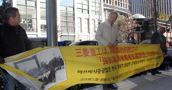 미쓰비시중공업 앞에서 항의하는 일본 시민들 [연합뉴스]