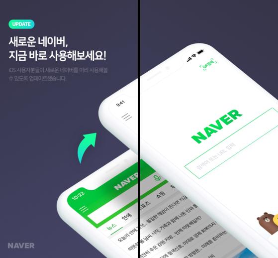 네이버, iOS용 듀얼앱 공개…이용률 낮을땐 뉴스편집권 논란일 듯