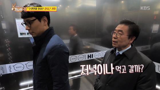 파일럿 예능 '사장님 귀는 당나귀 귀'에 출연한 박원순 서울시장과 김홍진 비서관. [사진 KBS]