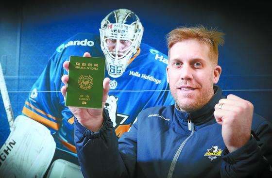 한국 아이스하키 대표팀의 귀화 선수 골리 맷 달튼이 자신의 대한민국 여권을 들어 보였다. 뒤쪽으로 골리 장비를 착용한 그의 사진이 보인다. [임현동 기자]