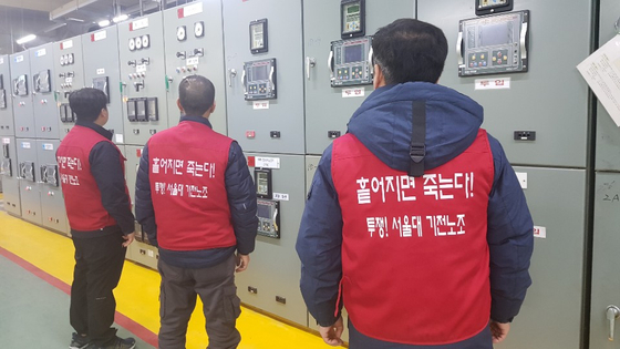 서울대학교 기계·전기를 담당하는 노동자들이 7일 교내 기계실을 점거한 채 무기한 파업에 돌입, 처우 개선을 요구하고 있다. [연합뉴스]