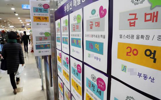 지난 7일 서울시내 부동산중개업소에 '급매' '급전세' 안내문들이 붙어있다. 설 이후 주택시장도 밝지 못하다. [뉴스1]