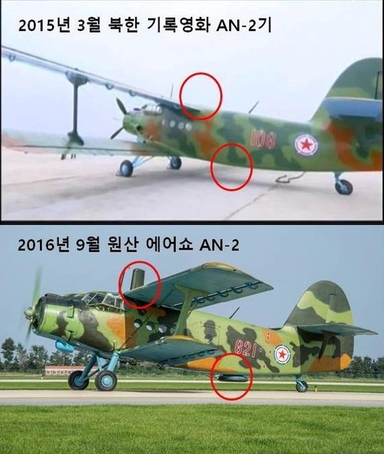 북한군 특수부대의 주요 침투수단인 AN-2. 일명 '안둘기'. 프로펠러 엔진과 나무로 만든 동체 때문에 레이더 탐지가 어렵다는 이점이 있다. [중앙포토]