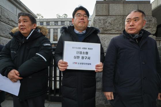 지난해 12월 31일 오후 서울 종로구 헌법재판소 앞에서 소상공인연합회 관계자들이 최저임금 개정안 헌법소원 청구 관련 기자회견을 하고 있다. [뉴스1]