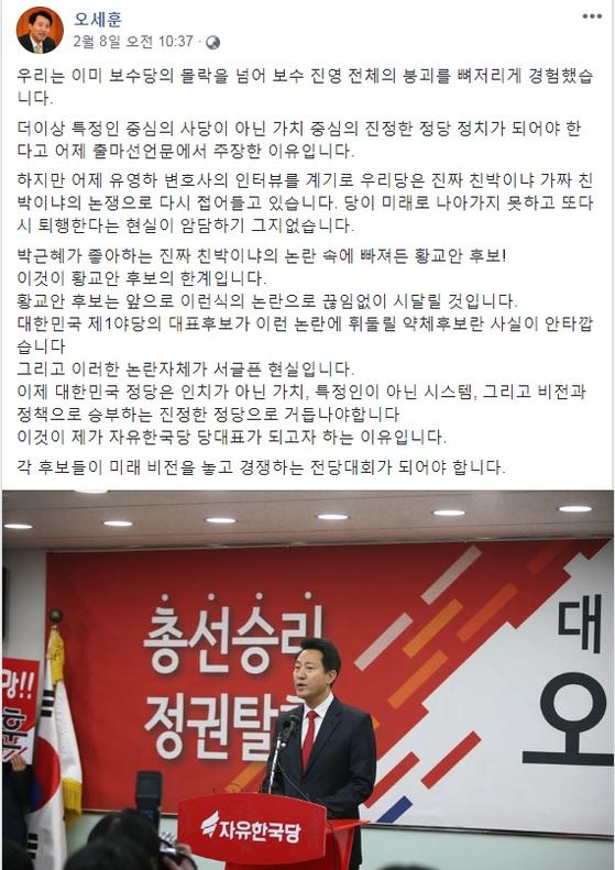오세훈 전 서울시장 페이스북