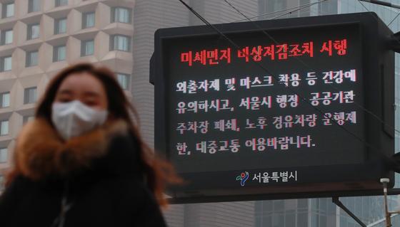 지난달 15일 서울 지하철 2호선 시청역 인근에 설치된 전광판에 미세먼지 비상저감조치 시행을 알리는 문구가 나타나고 있다. [연합뉴스]
