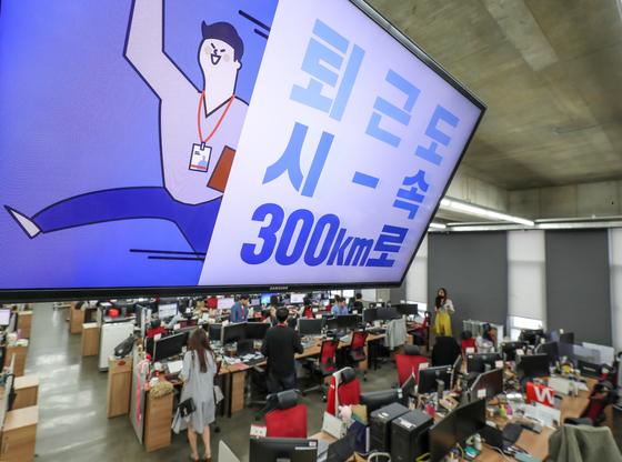주52시간 근무제 시행 첫 월요일인 지난해 7월 2일 오후 서울 강남구에 위치한 전자상거래 기업 위메프 본사에서 직원들이 정시 퇴근을 하고 있다. [연합뉴스]