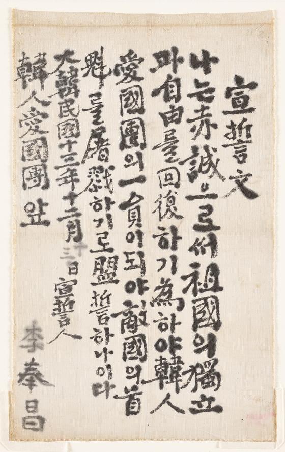 이봉창 의사가 1931년 작성한 '선서문'. 거사에 실패하고 그는 이듬해 사형당했다. [사진 문화재청]