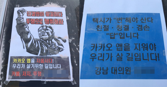 김 씨의 차량 유리창에는 카카오 카풀을 반대하는 문구가 적힌 전단이 붙어 있었다. [영등포경찰서 제공]