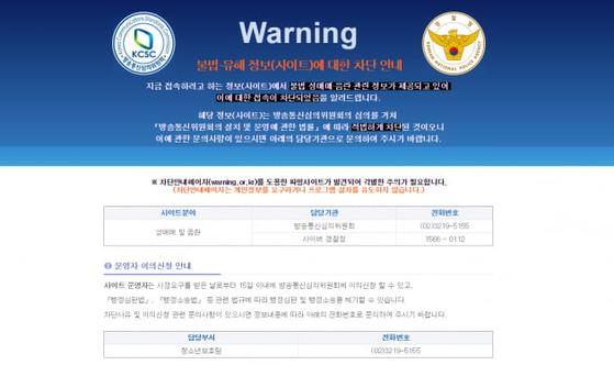 [방송통신심의위원회 경고화면 캡처]