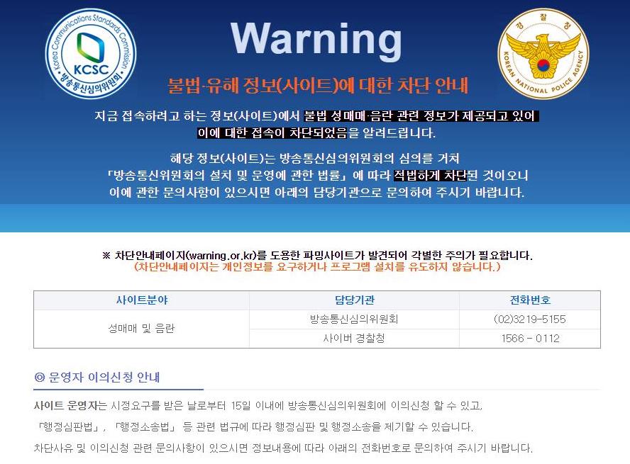국내 인터넷서비스사업자(ISP)는 당국의 요청에 따라 11일부터 '서버네임인디케이션(SNI) 필드차단 방식'을 이용한 웹사이트 차단을 시작했다. 사진은 차단된 사이트 첫 화면. [연합뉴스]