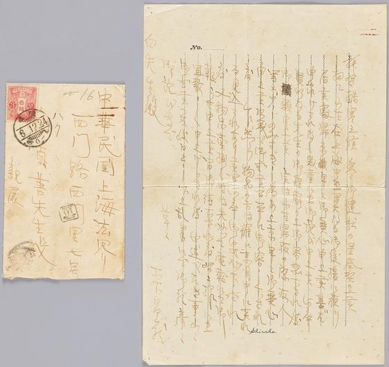 이봉창 의사가 김구 선생에게 의거자금을 요청하며 보낸 친필 편지와 봉투. [사진 문화재청]